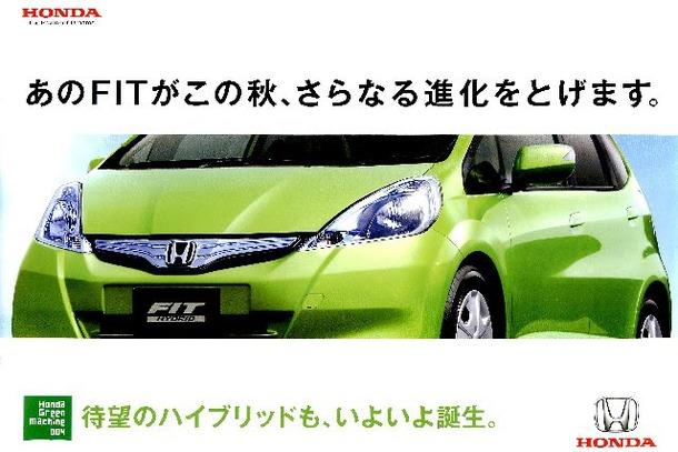 Honda-Fit-Hybrid-1