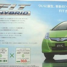 Honda-Fit-Hybrid-3
