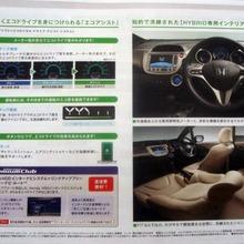 Honda-Fit-Hybrid-6
