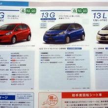 Honda-Fit-Hybrid-8