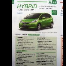 Honda-Fit-Hybrid-9
